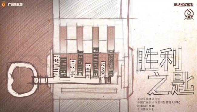 恒大vs大邱首发:郑智携手三外援出战,塔利斯卡无缘