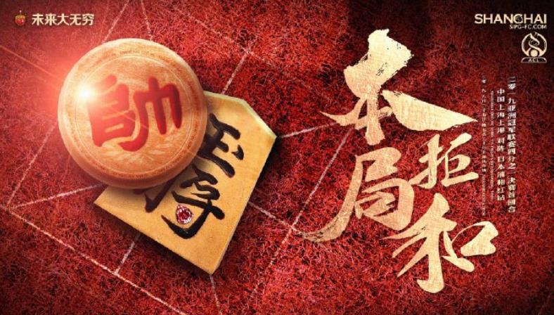 上港亚冠主场战浦和海报:志在四海,本局拒和