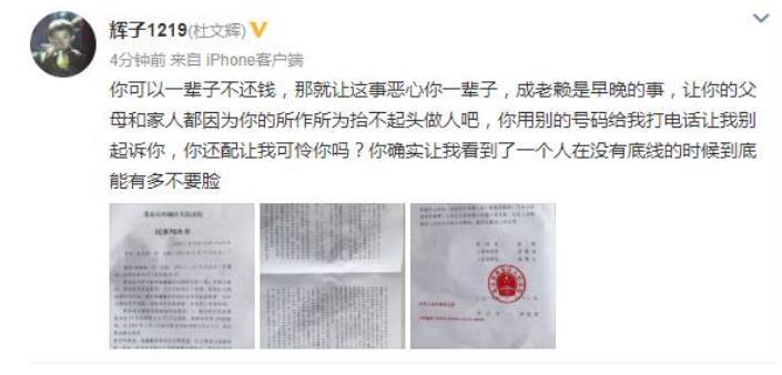 前国脚杜文辉起诉杨巍巍欠债不还,法院判决后者偿还17万