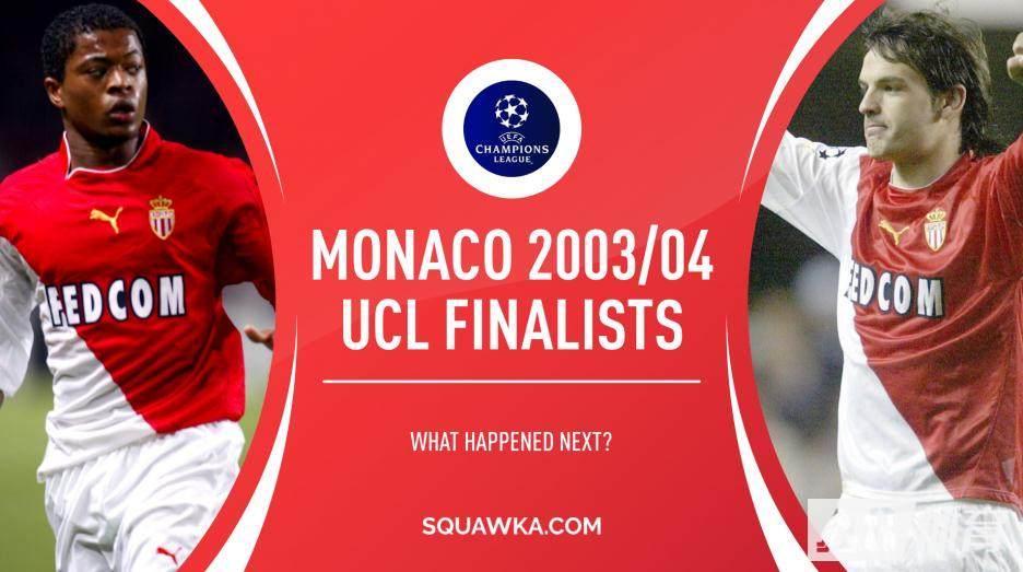17年轻那支闯入欧冠决赛的摩纳哥:惨遭5大豪门瓜分球员,你认识几人?