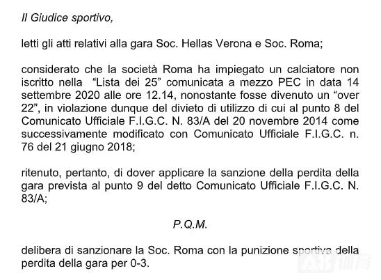 官方:因名单违规,罗马首轮被判罚0-3负维罗纳