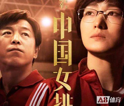 《夺冠》感动我的不是电影本身,而是中国女排!