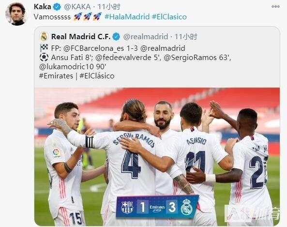 赢下西班牙国家德比,前皇马球星卡卡转发消息:加油