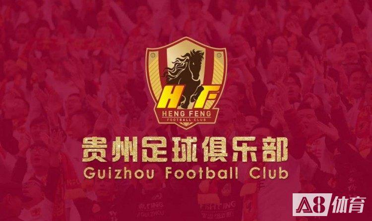 官方:贵州恒丰正式更名为贵州足球俱乐部