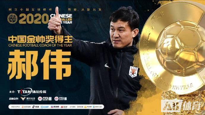官方:郝伟击败陈洋、王宝山,获2020年中国金帅奖