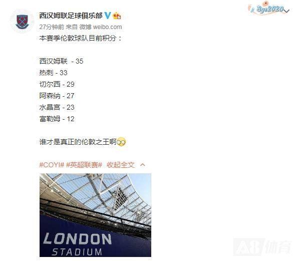 伦敦之王又换了?本赛季伦敦球队积分榜西汉姆联排名第一