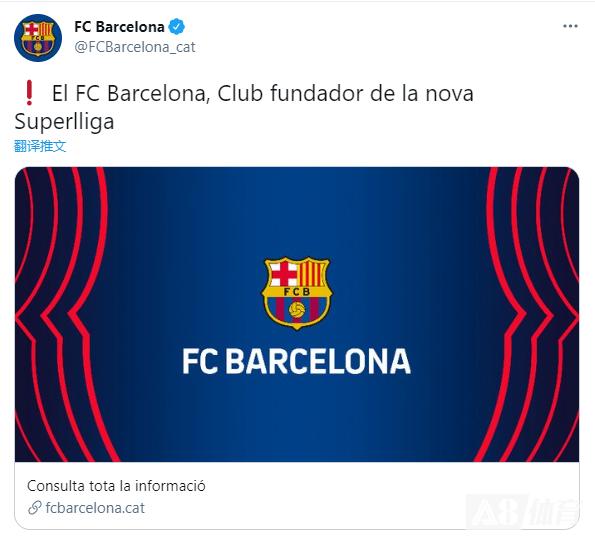 巴萨官方:确认加入欧洲足球超级联赛