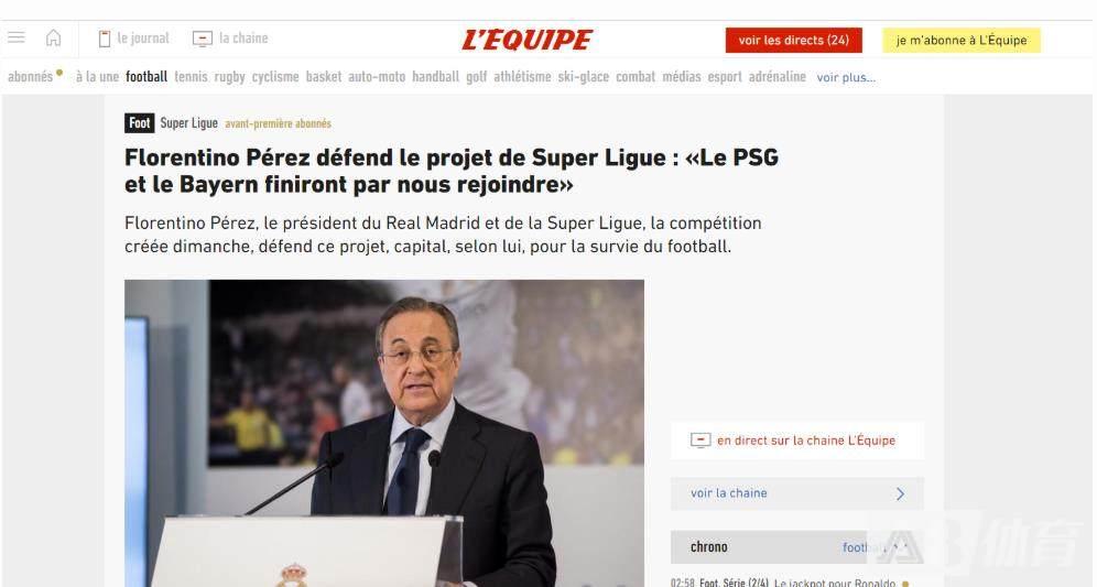 佛罗伦蒂诺接受采访:拜仁和巴黎将最终加入欧洲超级联赛