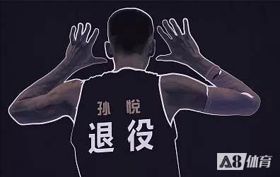 北控男篮官宣:孙悦退役,大圣终迎谢幕